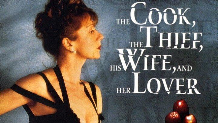 Повар, вор, его жена и её любовник: 1989
