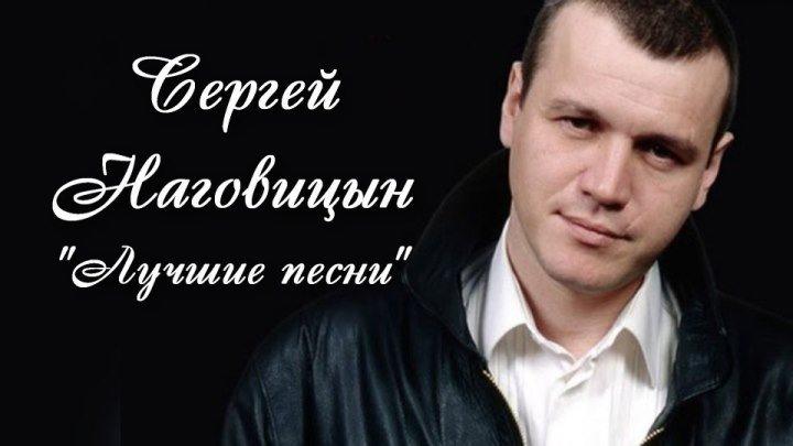 Сергей Наговицын - Лучшие песни / Сборник Всех Видео!!!