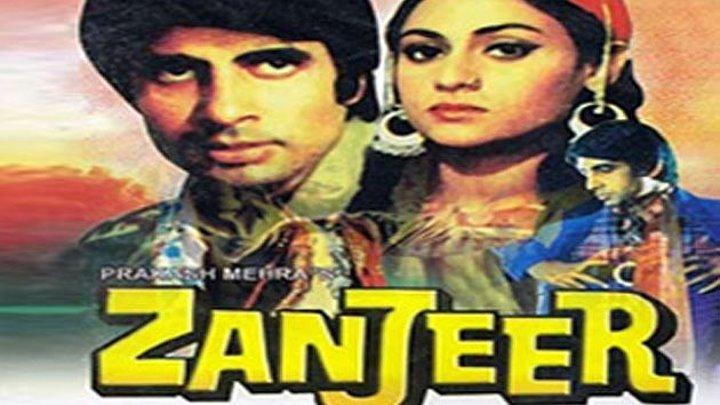 Затянувшаяся расплата / zanjeer (1973) Indian-Hit.Net