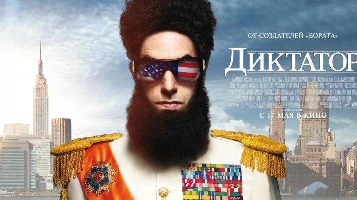 Диктатор (2012) , Комедия