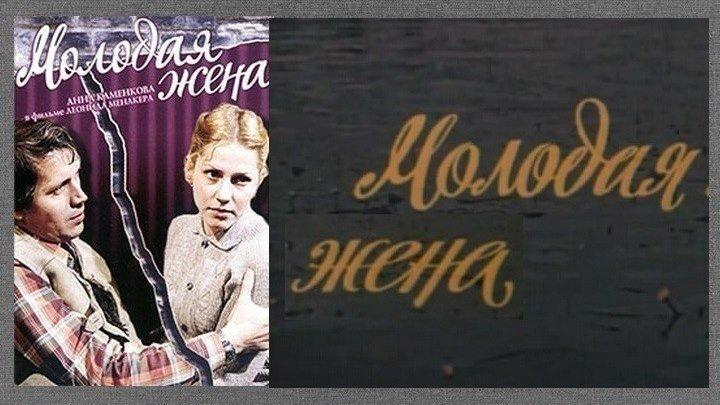 МОЛОДАЯ ЖЕНА (Драма-Мелодрама СССР-1978г.) Х.Ф.