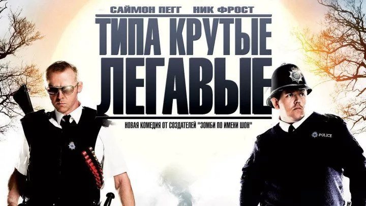 2007 Боевик, Зарубежный фильм, Комедия