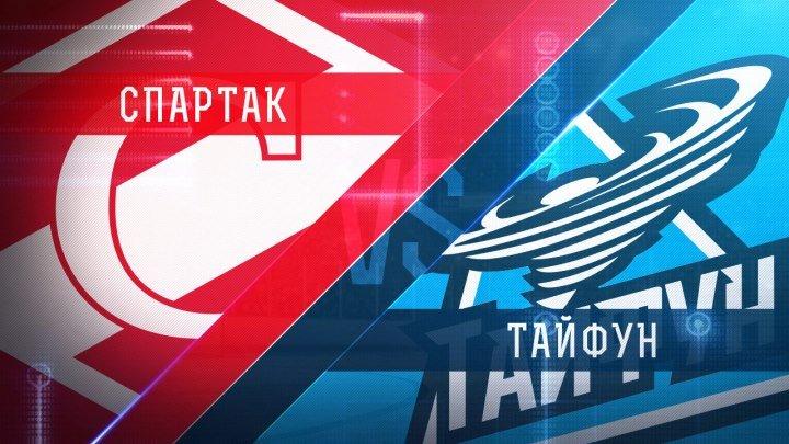 МХК «Спартак» - «Тайфун»