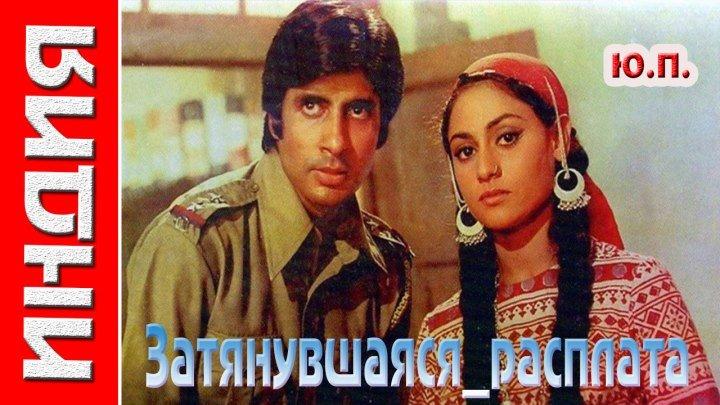 Затянувшаяся расплата (1973) Индийское кино