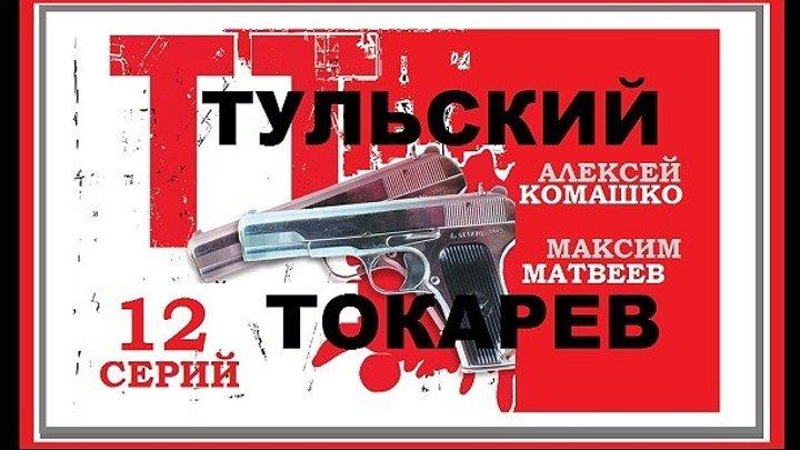 ТУЛЬСКИЙ - ТОКАРЕВ сериал - 8 серия (2010) криминальная драма, экранизация (реж. Алексей Мурадов)