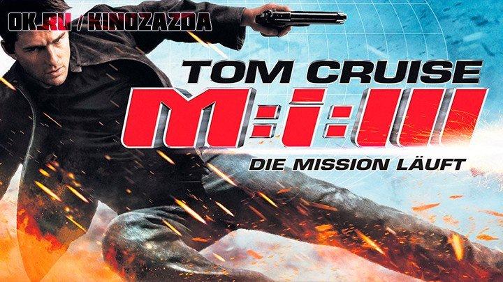 Миссия Невыполнима 3 HD(боевик приключенческий фильм, триллер)2006