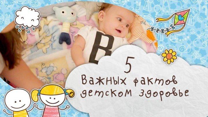 5 неизвестных фактов о здоровье ребенка [Супермамы]