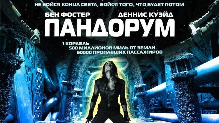 Пандорум. ужасы, фантастика, боевик