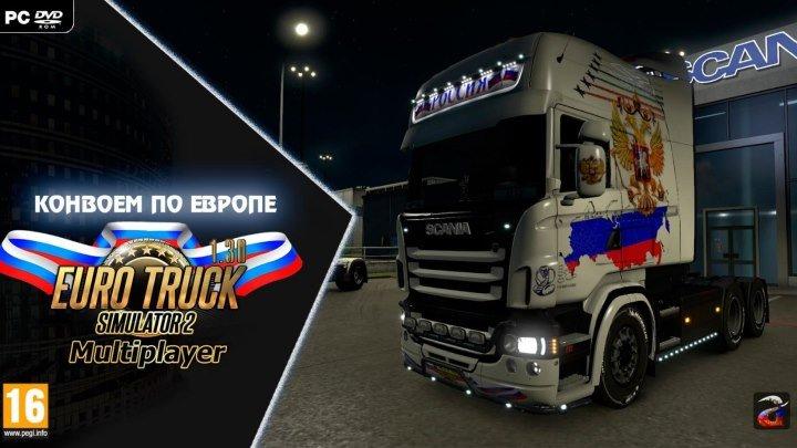 Euro Truck Simulator 2 МУЛЬТИПЛЕЕР ☆ Конвоем по кольцу Европы ☆ День #6