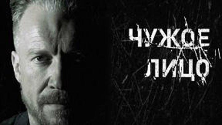 Чужое лицо / Серия 1-2 из 20 [2017, Драма, криминал