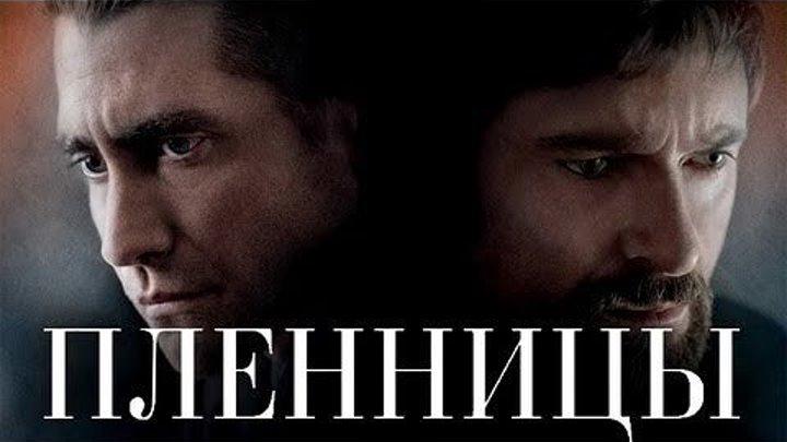 ПЛЕННИЦЫ - Детектив,криминал,триллер 2016 - Запрубежный фильм