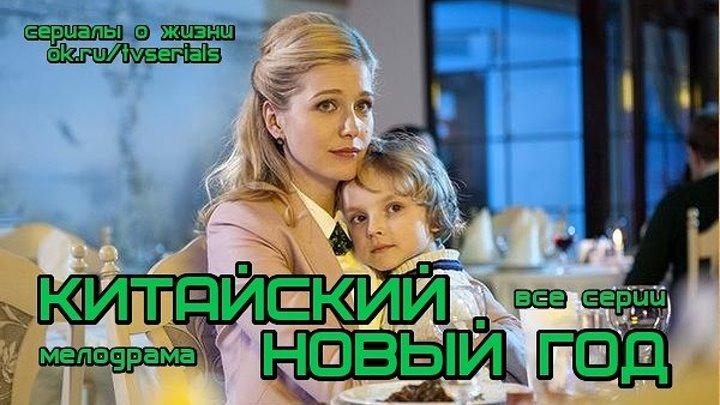 КИТАЙСКИЙ НОВЫЙ ГОД - интересная мелодрама 2017(кино, фильмы)