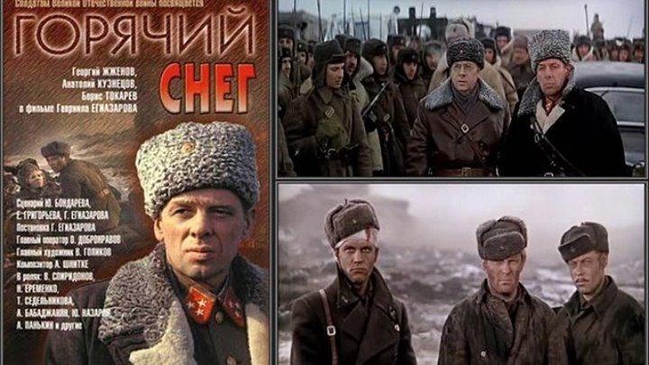 """х/ф """"Горячий Снег"""" (1972)"""