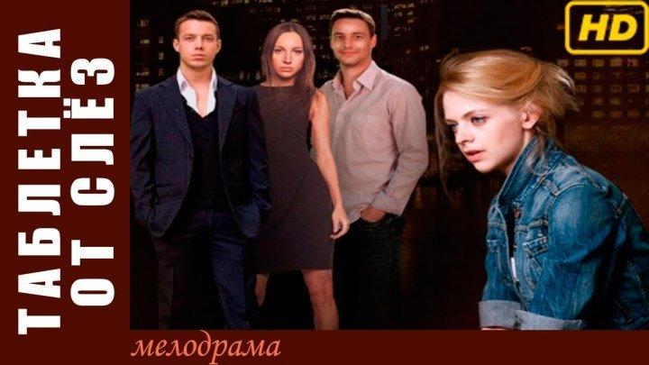 СУПЕР МЕЛОДРАМА ТАБЛЕТКА ОТ СЛЁЗ Премьера новинка