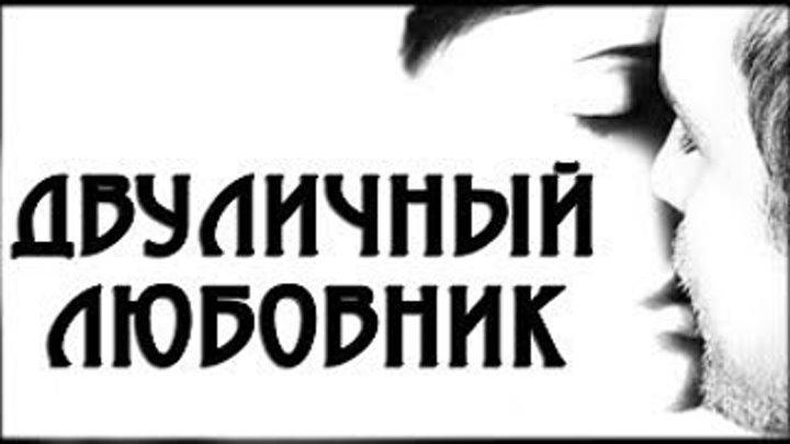 Фильм Двуличный любовник ( 2017 ) Мелодрамы, Триллеры, Драмы, Зарубежные
