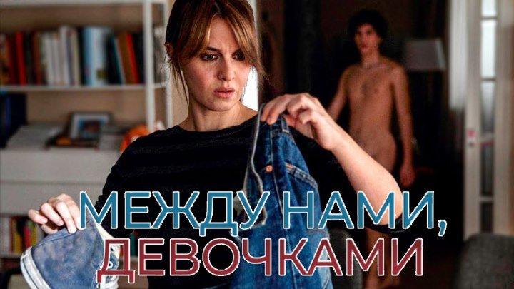 Между нами, девочками — Русский трейлер (2018)