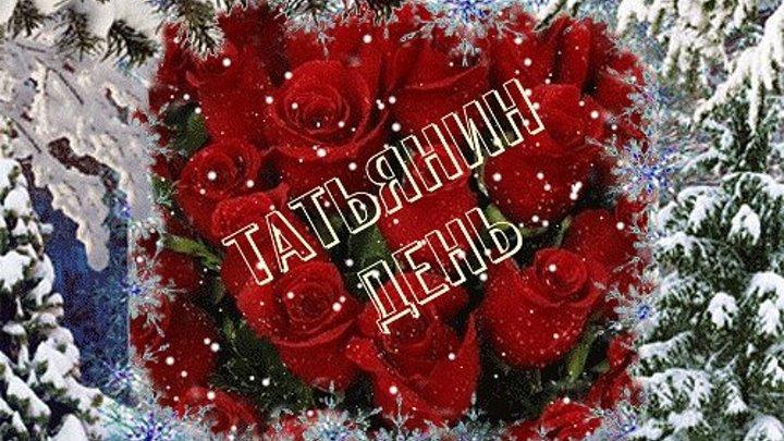 Дорогие Танечки, Татьяны и Танюши! Поздравляю вас с вашим днем ангела!