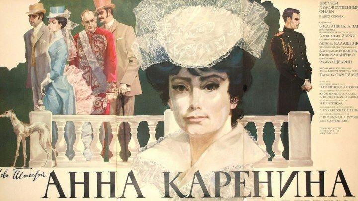 Анна Каренина (СССР 1967) Драма, Мелодрама, Экранизация (2 серии)