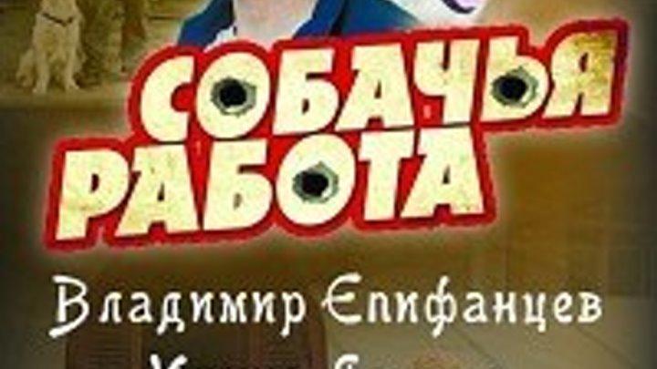 Собачья работа (5, 6, 7, 8, серии). детектив, сериал