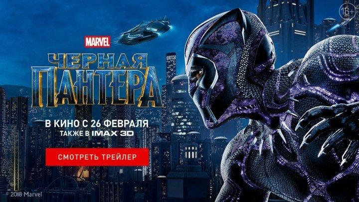 Фильм MARVEL «Чёрная Пантера» - в кино с 26 февраля!