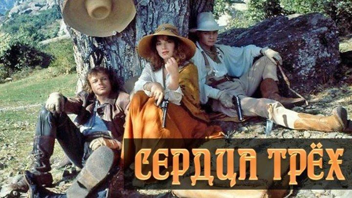 Фильм «Сердца трёх-2»_1992 (приключения).