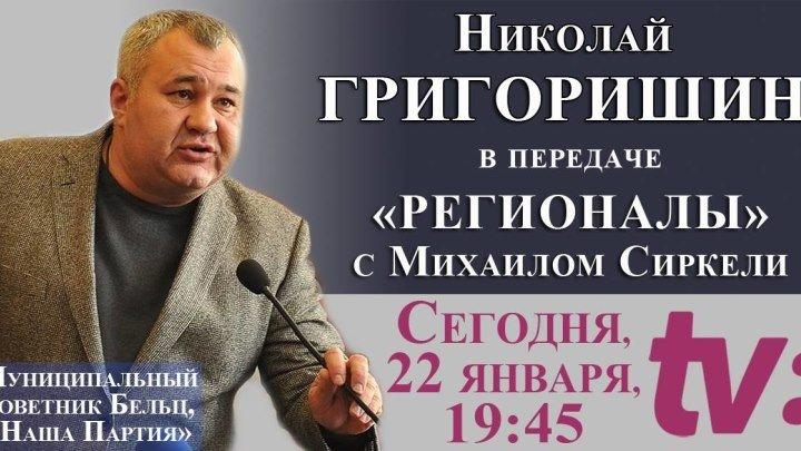 Муниципальный советник Бельц Николай Григоришин в передаче «Регионалы» ТВ-8
