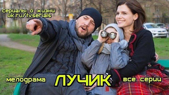 ЛУЧИК - новая отличная мелодрама ( сериал, 2017, все 4 серии) премьера