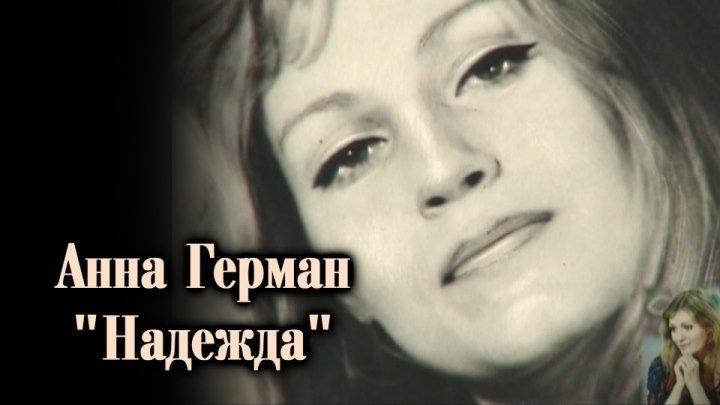 Анна Герман - Надежда / клип