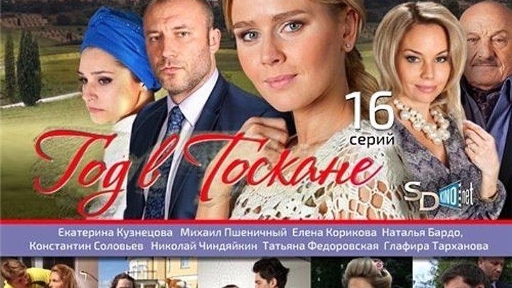 русская мелодрама_Год в Тоскане. 16 серий подряд Русские сериалы про любовь,