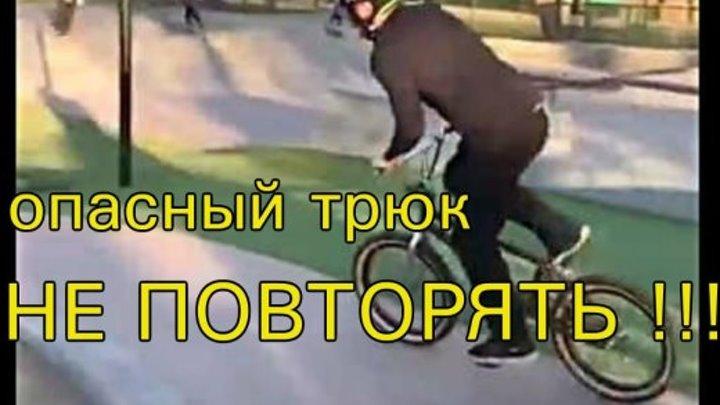 Опасный трюк - не повторять !!! (жесть)