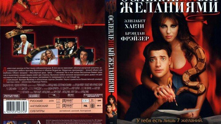 Ослепленный желаниями.(2000.комедия.)