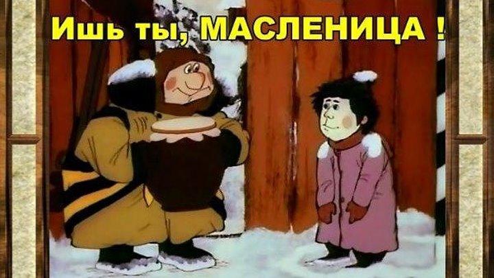 Ишь ты, Масленица! - Мультфильм.