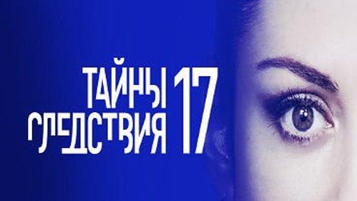 Тайны следствия / Сезон 17, Серия 23-24 [2017, Детектив