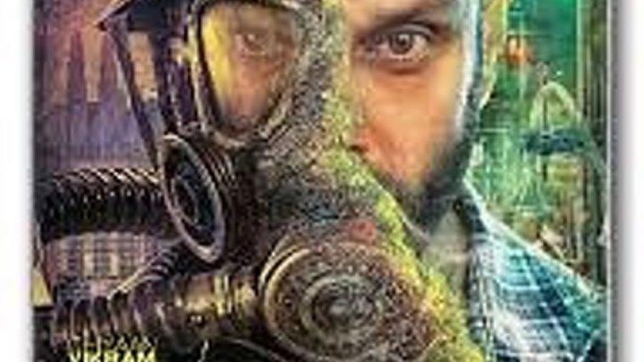 Атака на Любовь / Индийского кино / 2017