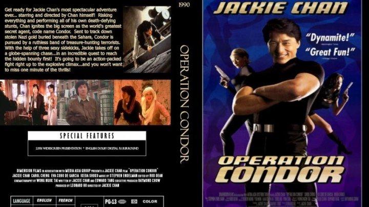 Боевик, комедия, приключения-Доспехи Бога 2: Операция Кондор.1991. 1080p