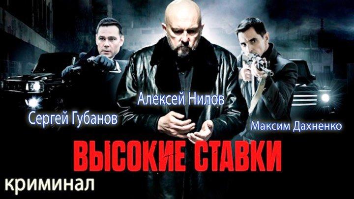 BЫCOKИE CTABKИ - HD 1 ceзон, часть 1 из 2 (лучший сериал России за 2015 год