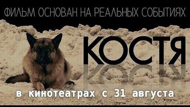 KОСТЯ.2016 Жанр: Драма _ история о русском Хатико