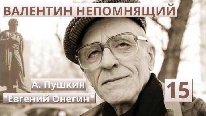 "Валентин Непомнящий ─ А. Пушкин. ""Евгений Онегин"". 15 серия"