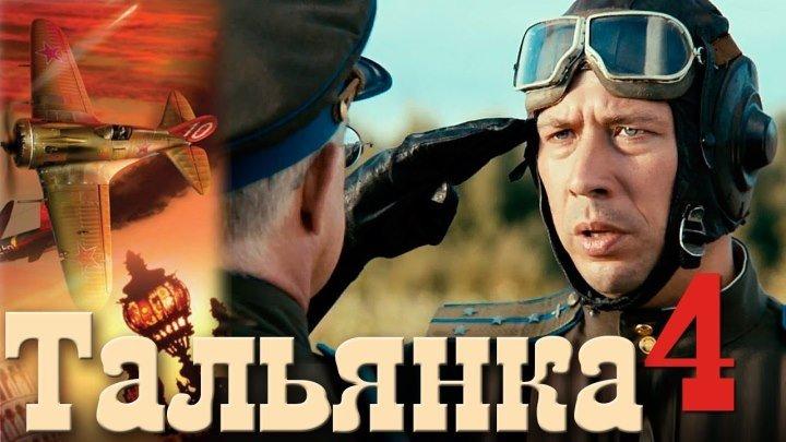 Тальянка (2014) 4 серия