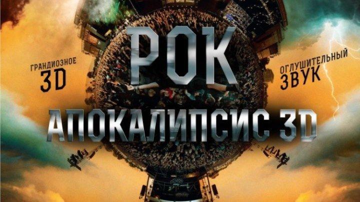 Рок Апокалипсис/Wacken 3D (2014, музыка, документальный фильм)