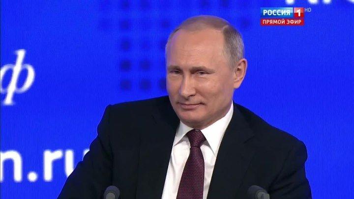 Пресс-конференция президента РФ Владимира Путина. Прямая трансляция
