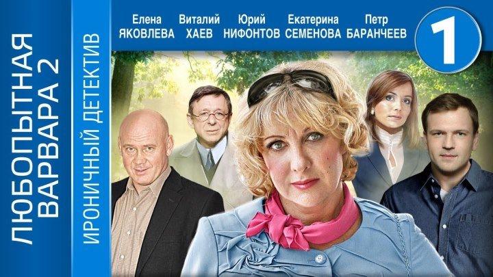 Ироничный детектив _ Любопытная Варвара - 2 сезон (все серии)_ Жанр: детективы, отечественные, комедия