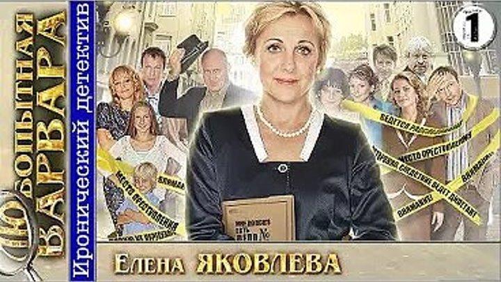 Ироничный детектив _ Любопытная Варвара - 1 сезон (все серии)_ Сериалы про сыщиков