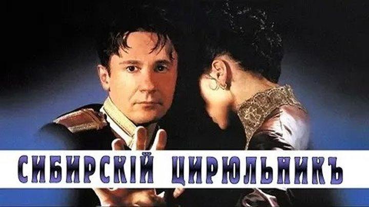 Лучшие русские фильмы _ Сибирский цирюльник (1998) Из серии: Фильмы про любовь