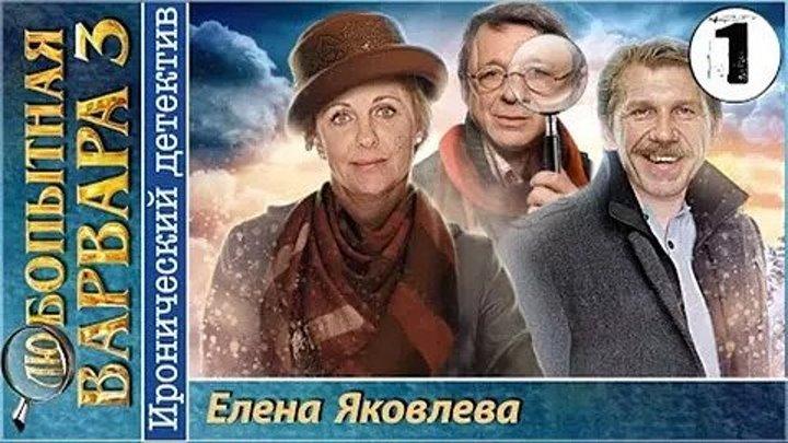 Ироничный детектив _ Любопытная Варвара - 3 сезон (все серии)_ Жанр: детективы, отечественные, комедия