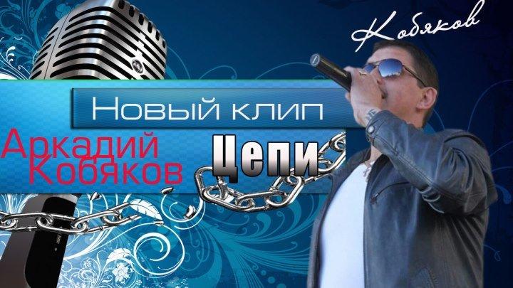 Аркадий Кобяков-Цепи (Из репертуара гр.Кабриолет)