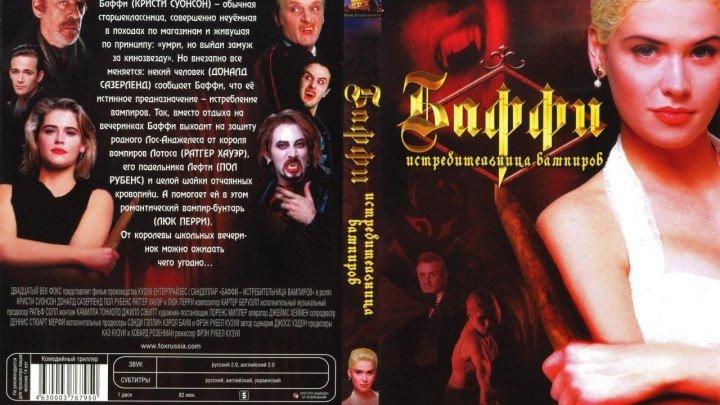 Ужасы, Комедия-Баффи - истребительница вампиров.1992 720p