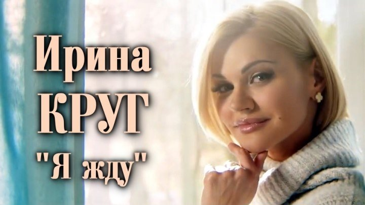 Ирина Круг - Я жду / Клип 2017