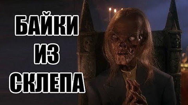Байки из склепа - Кровавый Бордель (1996)Ужасы, Фэнтези,