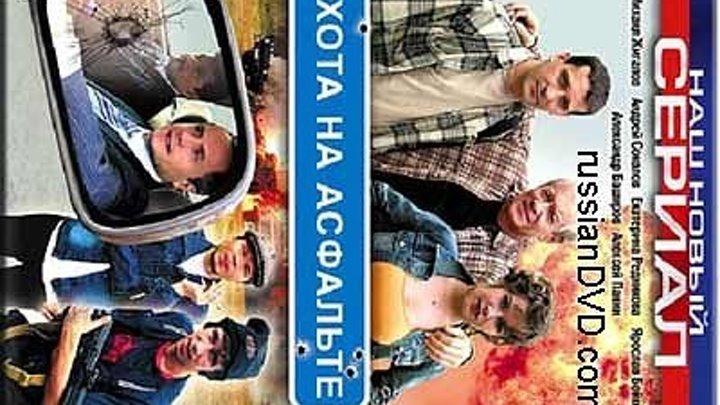 Охота на Асфальте (1-8 серии из 8) (Зиновий Ройзман) [2005, боевик, криминал, детектив, SATRip-AVC]